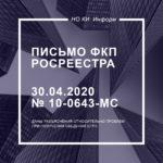 Письмо ФКП Росреестра от 30.04.2020 № 10-0643-МС