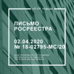 Письмо Росреестра от 02.04.2020 № 18-02795-МС/20