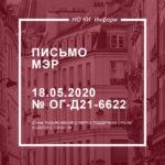 Письмо МЭР от 18.05.2020 № ОГ-Д21-6622