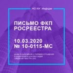 Письмо ФКП Росреестра от 10.03.2020 № 10-0115-МС