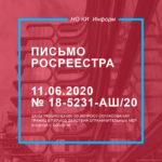 Письмо Росреестра от 11.06.2020 № 18-5231-АШ/20
