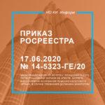Письма Росреестра от 17.06.2020 № 14-5323-ГЕ/20, от 26.03.2020 № 14-02524-ГЕ/20 и ФНС России от 05.06.2020 № КЧ-4-18/9327@