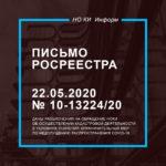 Письмо Росреестра от 22.05.2020 № 10-13224/20