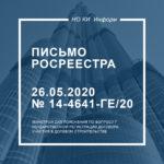 Письмо Росреестра от 26.05.2020 № 14-4641-ГЕ/20