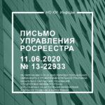 Письмо Управления Росреестра по Иркутской области от 11.06.2020 № 13-22933