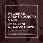 Решение Арбитражного суда от 17.06.2020 № А47-911/2020
