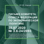 Письмо Комитета Совета Федерации по экономической политике от 30.07.2020 № 3.6-24/2093