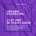 Письма Росреестра от 21.07.2020 № 18-6421-АШ/20