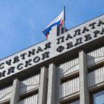 Счетная палата Российской Федерации представила отрицательное заключение на проект ФЗ о «государственных кадастровых инженерах»