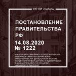 Постановление Правительства РФ от 14.08.2020 № 1222