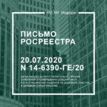 Письмо Росреестра от 20.07.2020 N 14-6390-ГЕ/20