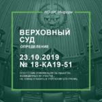 Определение Верховного Суда РФ от 23.10.2019 № 18-КА19-51