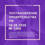 Постановление Правительства от 19.08.2020 № 1260