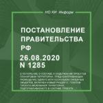 Постановление Правительства РФ 26.08.2020 N 1285