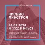 Письмо Минстроя от 24.08.2020 N 33225-ИФ/03