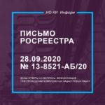 Письмо Росреестра от 28.09.2020 № 13-8521-АБ/20