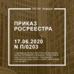 Приказ Росреестра от 17.06.2020 N П/0203