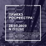 Приказ Росреестра от 28.07.2020 N П/0260