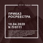 Приказ Росреестра от 10.04.2020 N П/0111