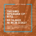 Письмо Справедливой России от 02.10.2020 № МСМ-5/2627