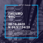 Письмо ФАС от 20.10.2020 N 04/91104/20