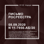 Письмо Росреестра от 08.09.2020 N 11-7956-АБ/20