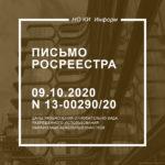Письмо Росреестра от 09.10.2020 N 13-00290/20