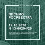 Письмо Росреестра от 12.10.2020 N 13-00294/20