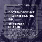 Постановление Правительства РФ от 12.11.2020 № 1816