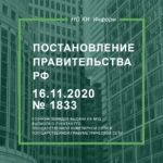 Постановление Правительства РФ от 16.11.2020 № 1833
