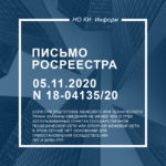 Письмо Росреестра от 05.11.2020 № 18-04135/20