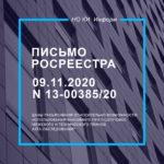 Письмо Росреестра от 09.11.2020 N 13-00385/20