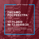 Письмо Росреестра от 17.11.2020 № 13-00408/20