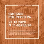 Письмо Росреестра от 27.10.2020 N 11-00786/20