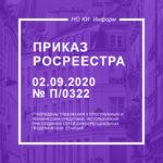 Приказ Росреестра от 02.09.2020 № П/0322
