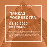 Приказ Росреестра от 08.10.2020 № П/0377