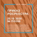 Приказ Росреестра от 20.10.2020 № П/0386
