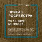 Приказ Росреестра от 23.10.2020 № П/0393