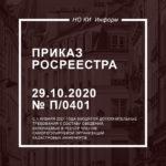 Приказ Росреестра от 29.10.2020 N П/0401