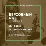 Определение ВС РФ от 26.11.2020 № 310-ЭС20-12742
