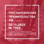 Постановление Правительства РФ от 30.11.2020 N 1969