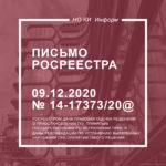 Письмо Росреестра от 09.12.2020 № 14-17373/20@