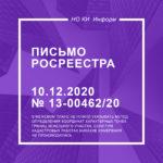 Письмо Росреестра от 10.12.2020 № 13-00462/20