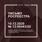 Письмо Росреестра от 10.12.2020 № 13-00463/20