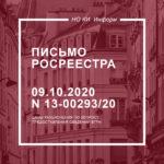 Письмо Росреестра от 09.10.2020 N 13-00293/20