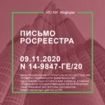 Письмо Росреестра от 09.11.2020 N 14-9847-ГЕ/20
