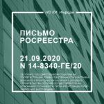 Письмо Росреестра от 21.09.2020 N 14-8340-ГЕ/20