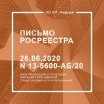 Письмо Росреестра от 26.06.2020 N 13-5600-АБ/20