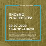Письмо Росреестра от 30.07.2020 № 18-6701-АШ/20