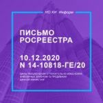 Письмо Росреестра от 10.12.2020 N 14-10818-ГЕ/20